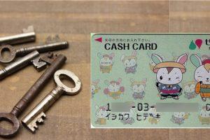 ★代理人カードを使え! 認知症による口座凍結を回避
